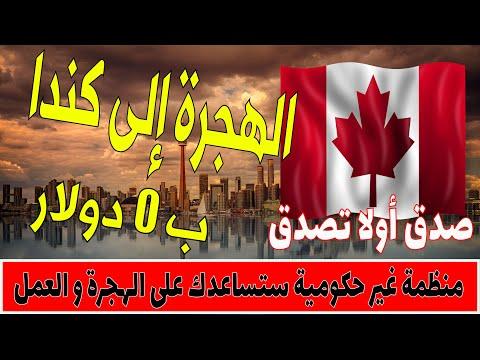 الهجرة إلى كندا / العمل و الإقامة / دون أن تدفع ولا دولار/Immigration au canada rapide et sans frais