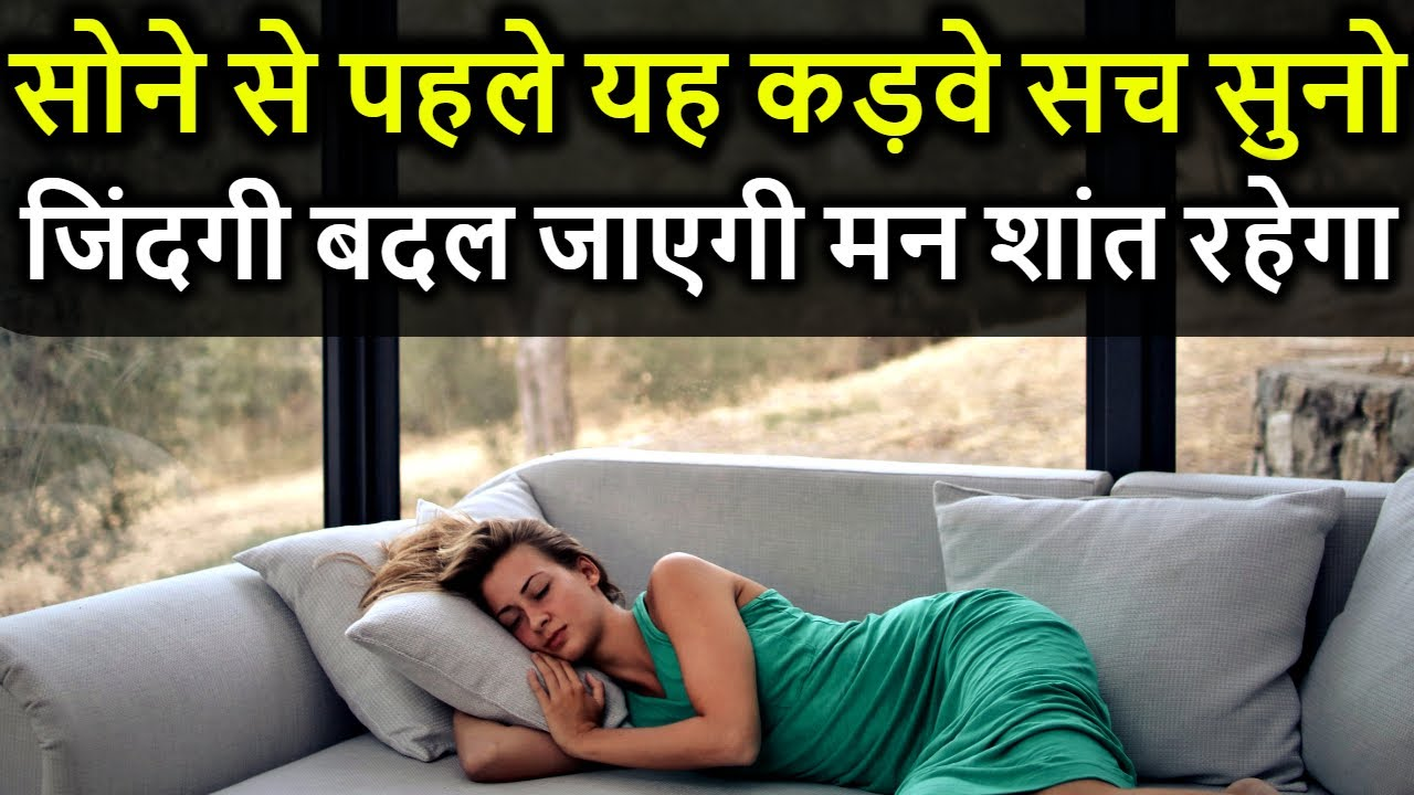 sone se pahle yeh kadve sach suno - Inspirational and Heart Touching Quotes in Hindi - Shayari - PLC