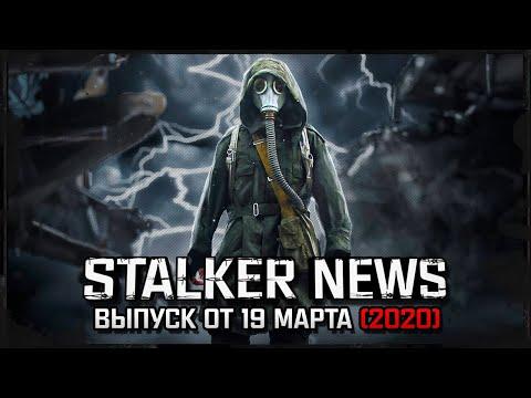 STALKER NEWS - Новые моды, новости о Dead Air 1.0, X-RAY Multiplayer Extension (19.03.20)
