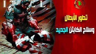 Fear Itself #2 | ايرون مان يصنع الاسلحة الجديدة للابطال, درع كابتن امريكا تتحطم, المنتقمون ضد ذسربنت