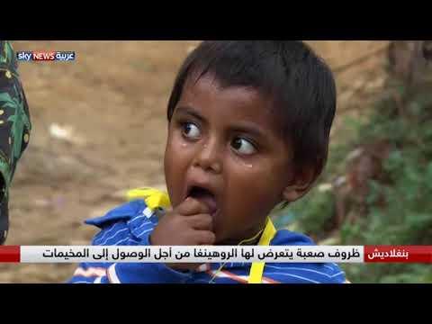 سكاي نيوز عربية ترصد معاناة الروهينغا  - نشر قبل 5 ساعة