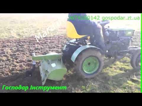 Трактор Зубр 10-12к.с