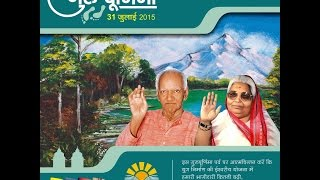 Guru Purnima Sandesh | Pujy Pandit Shri Ram Sharma Acharya & Mata Bhagwati devi Sharma
