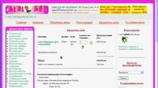 Интернет-магазин детские товары(, 2010-08-03T11:46:23.000Z)