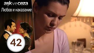 Любовь и наказание 42 серия