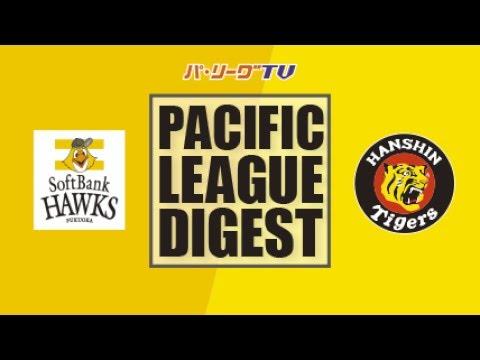2017年6月9日 福岡ソフトバンク対阪神 試合ダイジェスト - YouTube