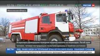 Страшное ДТП в аэропорту Домодедово !!! 30.03.2017 Пожарная машина сбила пешеходов !!! thumbnail