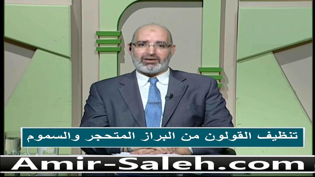 تنظيف القولون من البراز المتحجر و السموم بطريقة طبيعية | الدكتور أمير صالح