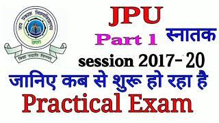 JPU स्नातक पार्ट -1 सत्र 2017-20 का practical Exam कब से शुरू होगा जानिए//skstw