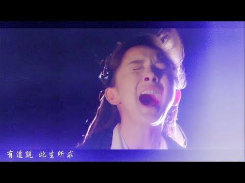 徐佳瑩  一愛難求 -- 電視劇《扶搖》片尾曲