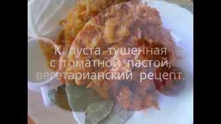 Капуста тушенная с томатной  пастой, вегетарианский рецепт. Просто и вкусно!