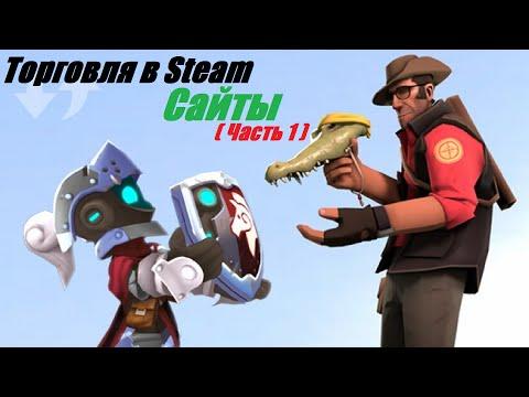 Торговля в Steam (Сайты) часть 1