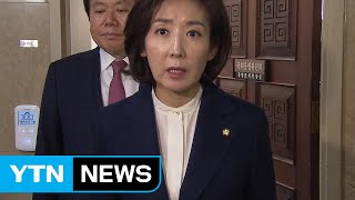 선거제 개편 합의했지만...야당 안팎 '술렁' / YTN