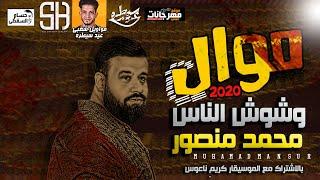موال وشوش الناس / محمد منصور / بشكل جديد / مواويل شعبي سيطره 2020