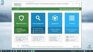 обзор Emsisoft Internet Security 11