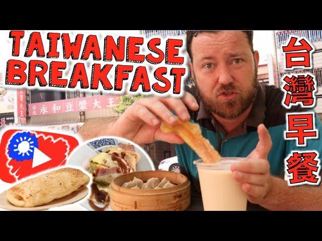 外國人在台灣吃傳統的台灣早餐! What do TAIWANESE people eat for BREAKFAST?