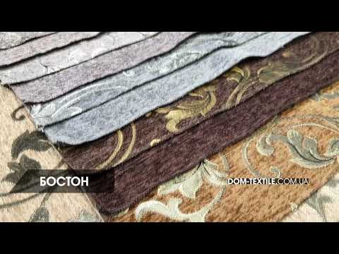 Шенилл Бостон: купить ткань для мебели в Украине