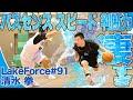 パスセンス スピード 判断力!! 凄すぎるポイントガード!!【Lake Force#91 清水 拳 (1…