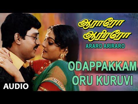 Odappakkam Oru Kuruvi Full Song | Aararo Aariraro | K.Bhagyaraj, Bhanupriya | Tamil Old Songs