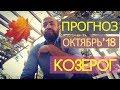 Гороскоп КОЗЕРОГ Октябрь 2018 год / Ведическая Астрология