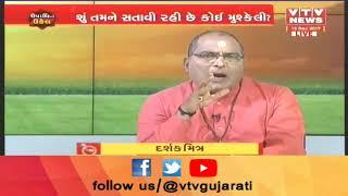 ઉપાધીનો ઉકેલ: વિનોદ શાસ્ત્રી પાસે જાણો જીવનમાં કોઇપણ સમસ્યાનું સમાધાન | VTV Gujarati