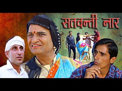 Satwanti Naar सतवंती नार Rajasthani Hariyanvi Comedy |Murari Ki Kocktail