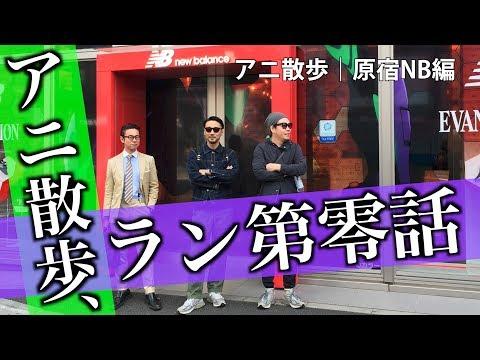 【アニ散歩★ニューバランス編】 走れ、アニキ! 湘南国際マラソンでフォルツァ陸上部誕生