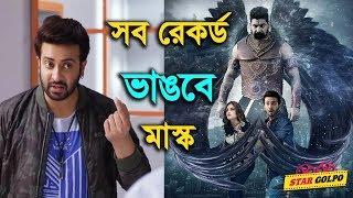 দুই বাংলায় আসছে মাস্ক, বড় রেকর্ড গড়তে ! Shakib Khan Nusrat Jahan Mask Movie | Star Golpo