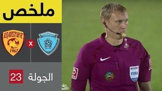 ملخص مباراة الباطن والقادسية في الجولة 23 من الدوري السعودي للمحترفين