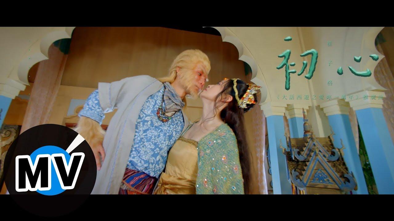 崔子格 Queena Cui - 初心(官方版MV) - 網劇《大話西遊之愛妳一萬年》推廣曲