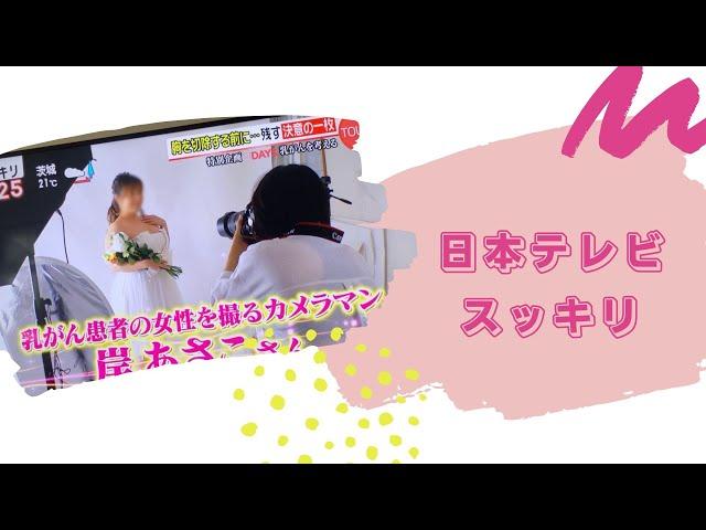 日本テレビ、スッキリの動画です。