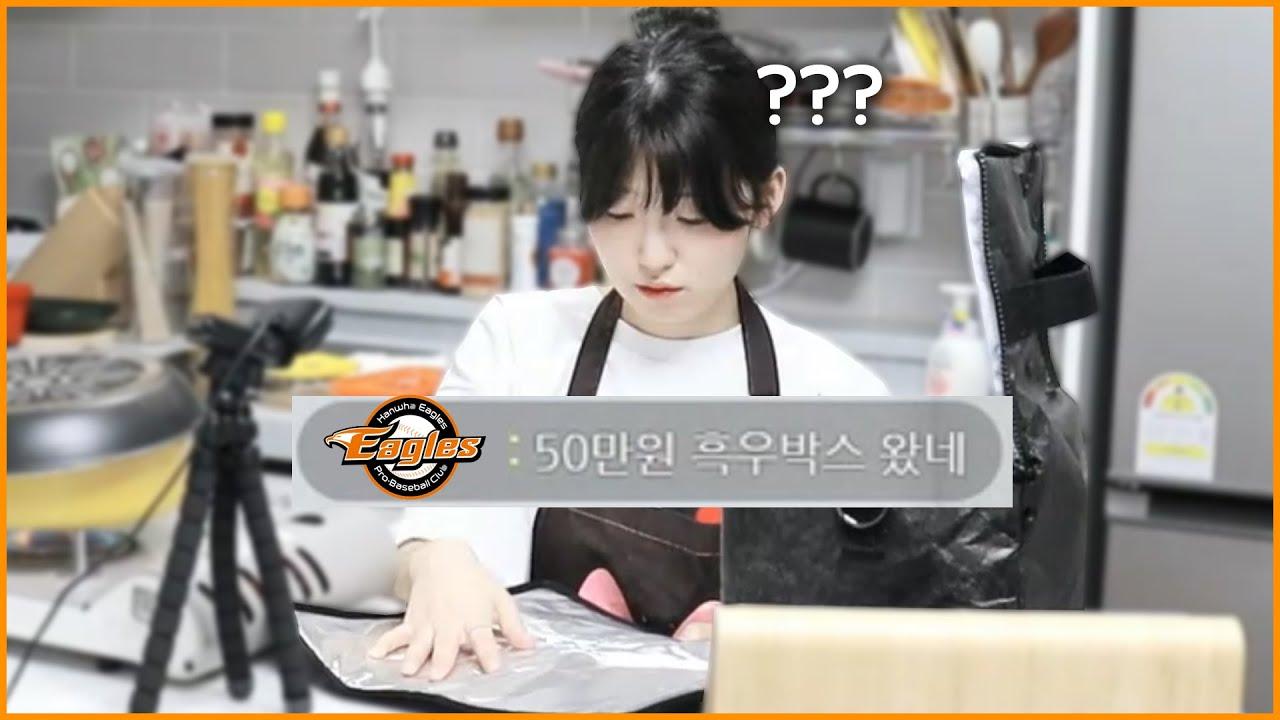 한화 오렌지 멤버십 써머굿즈..언박싱 [박잔디]
