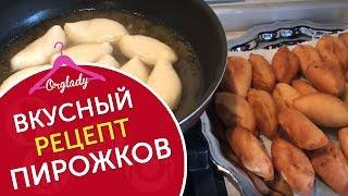 Как приготовить жареные пирожки. Рецепт. Как заморозить готовые пирожки?