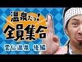 自転車温泉巡り#96 雲仙温泉だョ!全員集合 〜 後編〜【Japanese Onsen】