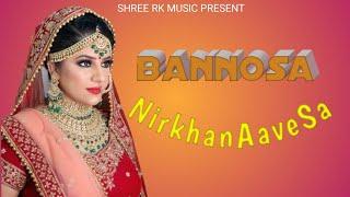 New Rajasthani Song 2021 बन्नो सा निरखण आवे सा Banno sa Nirkhan Aave Sa :-Jalal Khan Letest Song