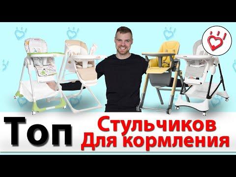 ТОП стульчиков для кормления. Какой детский стульчик лучше?