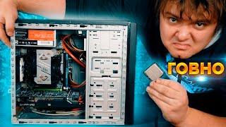 """""""БомжПК"""" #45 - Конченное г@вн0 на Intel Core i7"""