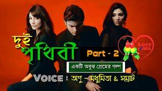 Dui Prithibi - 2 ( দুই পৃথিবী - ২ ) Short Film - Sad Love Story Voice | Love Express | Madhumita