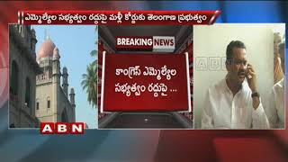 Telangana Government Challenges Congress MLAs Expulsion Case Again In High Court thumbnail