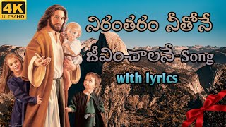 Nirantaram neelone jeevinchalani song (Hosanna ministries)(TCJS 4K)