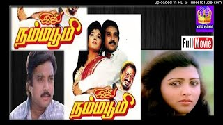 Aaradi Suvaruthaan Idhu Namma Bhoomi 1992 High Quality Clear Audio.mp3