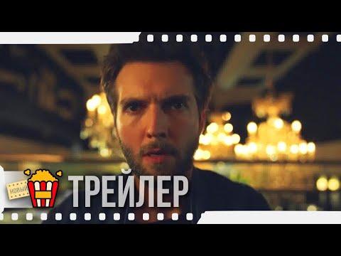 ПОТОК (Сезон 1) — Русский трейлер | 2019 | Новые трейлеры