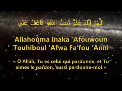 Invocation à réciter lors de la nuit du Mérite (Laylat al-Qadr)
