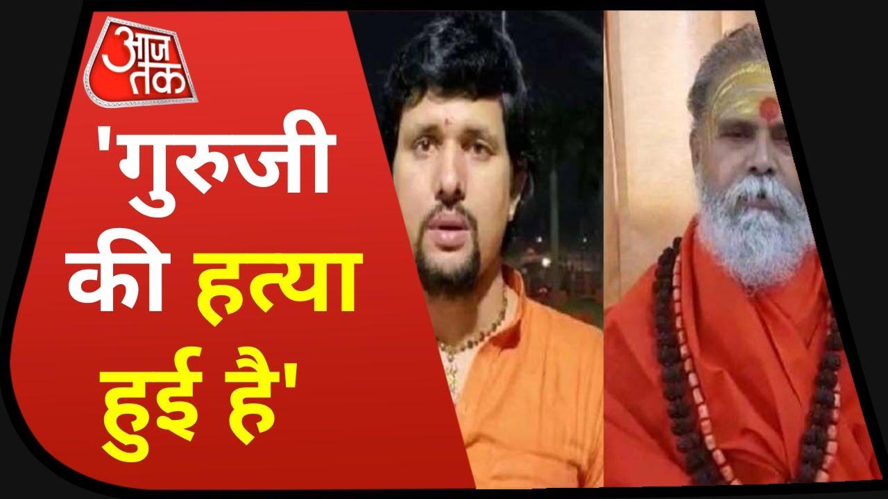 Anand Giri on Mahant Narendra Giri Death : 'गुरुजी आत्महत्या नहीं कर सकते' - Anand Giri