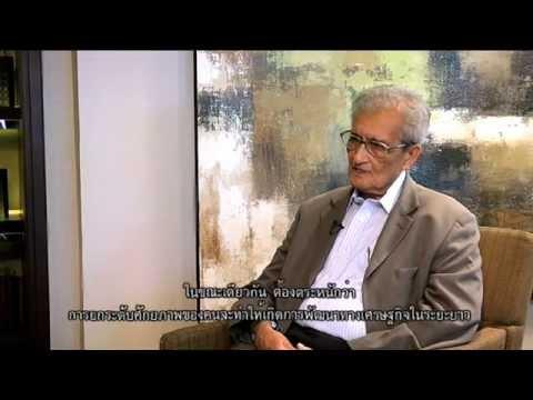 """มองเรามองโลก ตอน """"Interview with Amartya Sen"""""""
