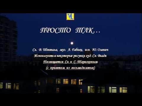 Смотреть видео Просто так,  сл  В  Шентала, муз  А  Габиец, исп  Ю  Оленич