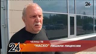 """""""НАСКО"""" лишили лиценции"""