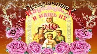 С ПРАЗДНИКОМ ВЕРА НАДЕЖДА ЛЮБОВЬ СОФИЯ Самое красивое поздравление с днем АНГЕЛА