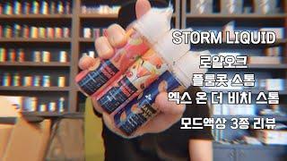 [나눔] 스톰리퀴드 신작 모드액상 3종 리뷰~! 플룸콧…