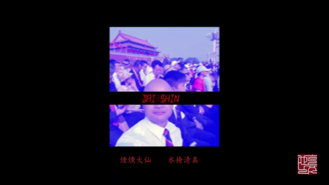 NovelFergus,Dai$hin - 喪家之犬 - YouTube